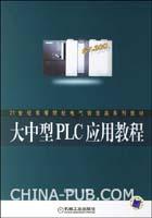 大中型PLC应用教程