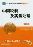 中国税制及实务处理