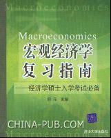 宏观经济学复习指南:经济学硕士入学考试必备