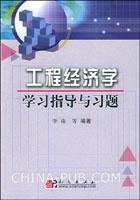 工程经济学学习指导与习题[按需印刷]