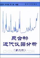 聚合物近代仪器分析(第二版)