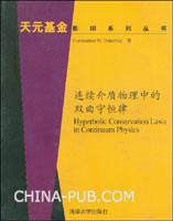 连续介质物理中的双曲守恒律(英文影印版)