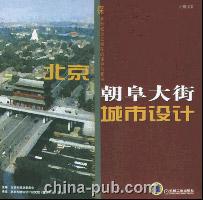 北京朝阜大街城市设计(含1CD)