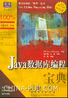 Java数据库编程宝典