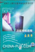 焊工技能考核指南(初、中级工适用)VCD
