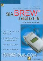深入BREW手机游戏开发