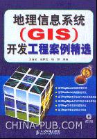 地理信息系统(GIS)开发工程案例精选[按需印刷]