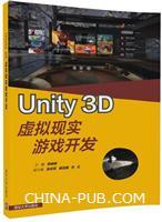 Unity3D虚拟现实游戏开发