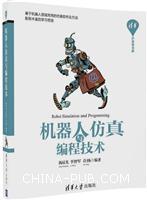 机器人仿真与编程技术(清华开发者书库)