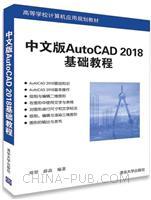 中文版AutoCAD2018基础教程(高等学校计算机应用规划教材)