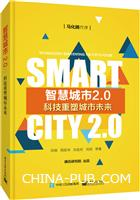 智慧城市2.0:科技重塑城市未来