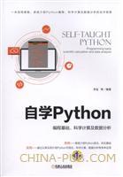自学Python――编程基础、科学计算及数据分析