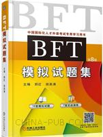 BFT模拟试题集