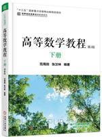 高等数学教程 下册 第3版