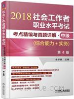 社会工作者职业水平考试考点精编与真题详解・中级(综合能力+实务)第4版