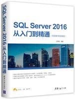 SQLServer2016从入门到精通(视频教学超值版)