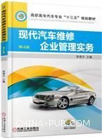 现代汽车维修企业管理实务 第4版