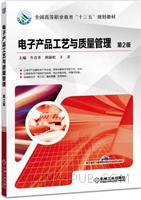 电子产品工艺与质量管理 第2版