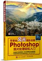 零基础风光摄影后期 Photoshop照片处理轻松入门 云下载全书案例配套素材