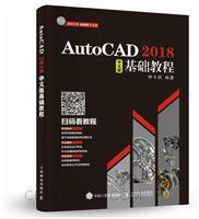 AutoCAD 2018中文版基础教程