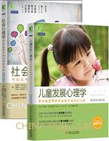 [套装书]社会心理学:阿伦森眼中的社会性动物(原书第8版)+儿童发展心理学:费尔德曼带你开启孩子的成长之旅(原书第6版)
