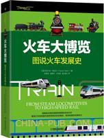 火车大博览:图说火车发展史