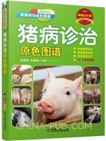 猪病诊治原色图谱
