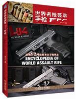世界名枪荟萃――手枪