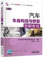 汽车车身构造与修复图解教程  第2版