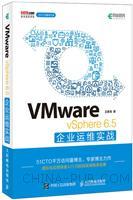 VMware vSphere 6.5企业运维实战
