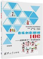 音乐创意游戏100个――成就孩子一生的快乐(名师讲堂码书码课系列)