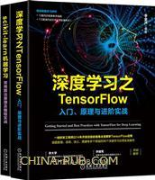 [套装书]深度学习之TensorFlow:入门、原理与进阶实战+scikit-learn机器学习:常用算法原理及编程实战