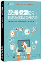 数据模型记分卡