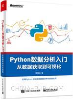 Python数据分析入门――从数据获取到可视化
