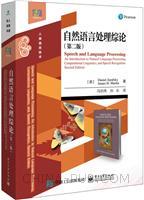 自然语言处理综论(第二版)