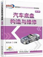 汽车底盘构造与维修 第2版