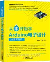 从零开始学Arduino电子设计:创意案例版