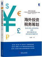海外投资税务筹划