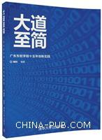 大道至简――广东东软学院十五年创新实践