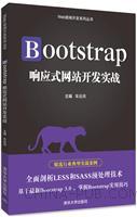 Bootstrap响应式网站开发实战(Web前端开发系列丛书)