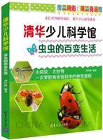 虫虫的百变生活(清华少儿科学馆)