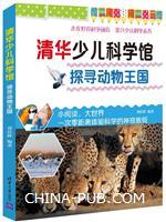 探寻动物王国(清华少儿科学馆)