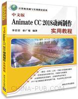 中文版AnimateCC2018动画制作实用教程(计算机基础与实训教材系列)