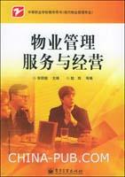 物业管理服务与经营[按需印刷]