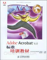 Adobe Acrobat 6.0标准培训教材