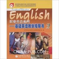 职业英语系列-基础英语教学指导书 2
