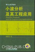 小波分析及其工程应用