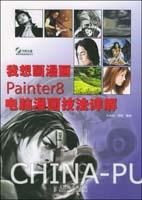 我想画漫画:Painter 8电脑漫画技法详解