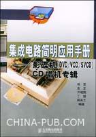 集成电路简明应用手册--影碟机(DVD/VCD/SVCD)CD唱机专辑