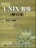 UNIX教程(修订本)